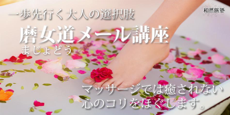 磨女道メール講座