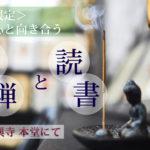 佐賀で開催している過去の経験を生かした「坐禅と読書」。