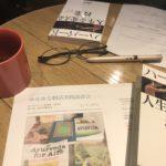 年初め、佐賀でのゆるゆる朝活読書会