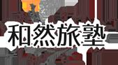 和然旅塾 身近な場所で 気軽に学び 自分を癒す 読書会・コーチング・朝活・コミュニティ